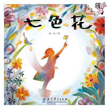 10七色花.jpg