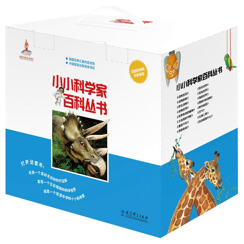 小小科学家百科丛书(礼盒装,精装16册)