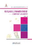 幼儿园语言领域教育精要——关键经验与活动指导(含光盘)