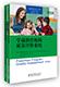 高瞻课程评价工具系统丛书(全2册)