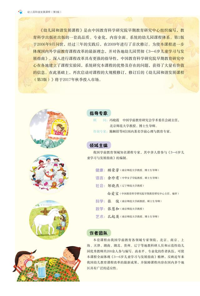 宣传版-第3版-幼儿园和谐发展课程折页_1.jpg
